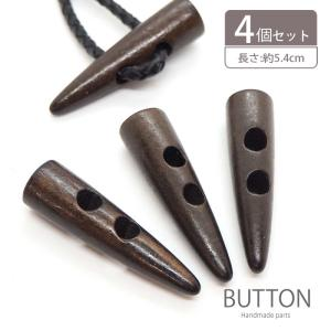 ウッドボタン トグル 4個入り|blaze-japan