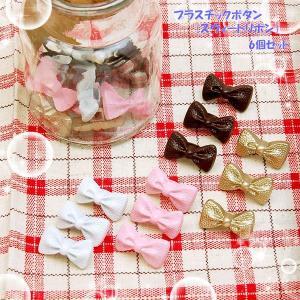 プラスチック ボタン スウィート リボン 6個 セット|blaze-japan