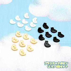 プラスチック ボタン とり 8個 セット blaze-japan
