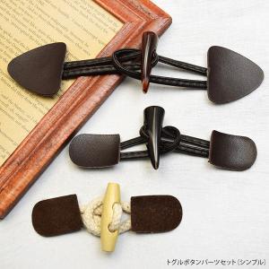 トグルボタン パーツ セット シンプル|blaze-japan