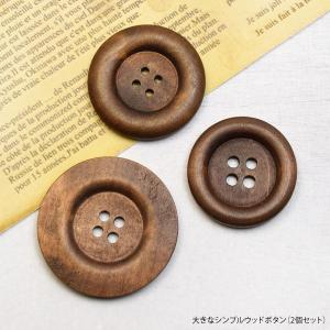 大きな シンプル ウッド ボタン 2個 セット|blaze-japan