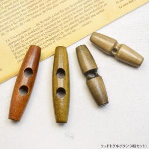 ウッド トグル ボタン 4個 セット|blaze-japan
