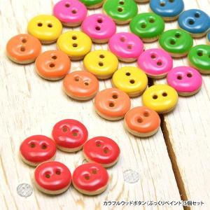 カラフル ウッド ボタン ぷっくり ペイント 5個 セット|blaze-japan