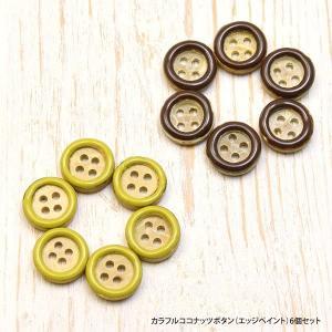 カラフル ココナッツ ボタン エッジ ペイント 6個 セット|blaze-japan