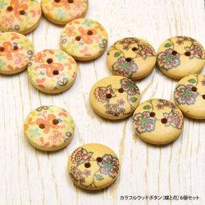 プリント ウッド ボタン 蝶 と 花 6個 セット blaze-japan