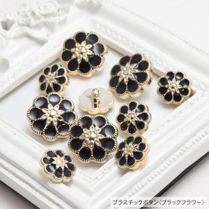 プラスチック ボタン ブラック フラワー|blaze-japan