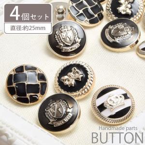 プラスチック ボタン メタル風 4個セット 約25mm|blaze-japan