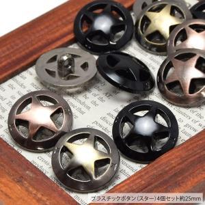 プラスチック ボタン スター 4個セット 約25mm|blaze-japan