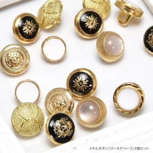 メタル ボタン ゴールドベース 4個セット|blaze-japan