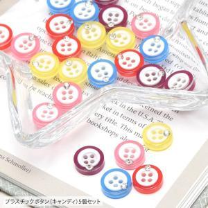 プラスチック ボタン キャンディ 5個セット blaze-japan