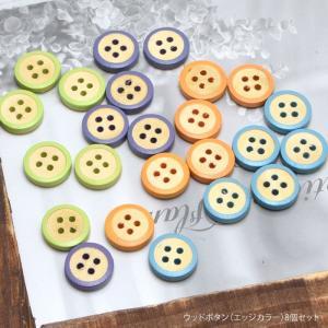 ウッド ボタン エッジ カラー 8個セット blaze-japan