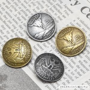 メタル ボタン コイン風 コンチョ blaze-japan