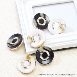 プラスチック ボタン マーブル ストーン 3個セット|blaze-japan