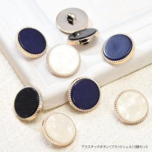 プラスチック ボタン フラット シェル 3個セット|blaze-japan
