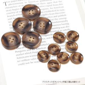 プラスチック ボタン べっ甲 風 5個 or 8個 セット|blaze-japan