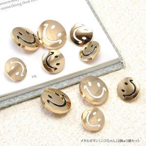 メタル ボタン ニコちゃん 2個 or 3個 セット|blaze-japan
