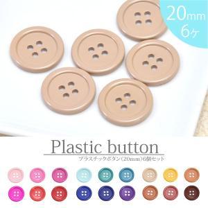 プラスチック ボタン シンプル 20mm 6個セット BLAZE|blaze-japan