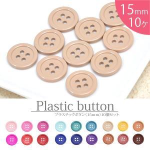 プラスチック ボタン シンプル 15mm 10個セット BLAZE|blaze-japan