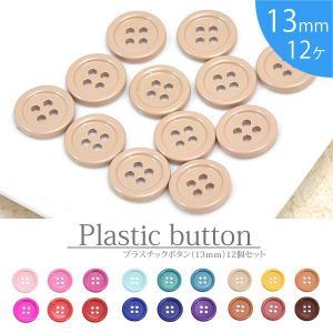 プラスチック ボタン シンプル 13mm 12個セット BLAZE|blaze-japan