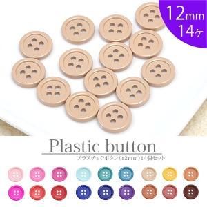 プラスチック ボタン シンプル 12mm 14個セット BLAZE|blaze-japan