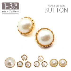 メタル ボタン ゴールド × パール ハンドメイド|blaze-japan