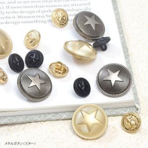 メタル ボタン スター ハンドメイド|blaze-japan