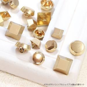 メタル ボタン シンプル シェイプ 4個 or 5個セット ハンドメイド|blaze-japan