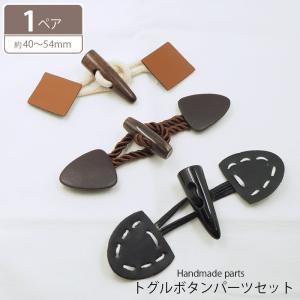トグル ボタン パーツ セット デザイン|blaze-japan
