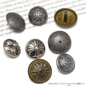 メタル ボタン バラエティ コンチョ 2個セット blaze-japan