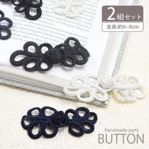 チャイナ ボタン デザイン 2組 BLAZE|blaze-japan