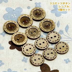 ココナッツボタン シンプル 6個 セット|blaze-japan