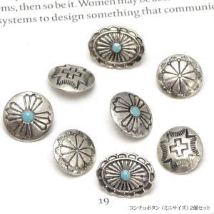 コンチョ ボタン ミニサイズ 2個セット|blaze-japan