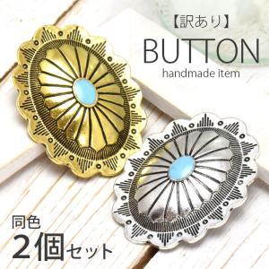 コンチョボタンターコイズ楕円|blaze-japan