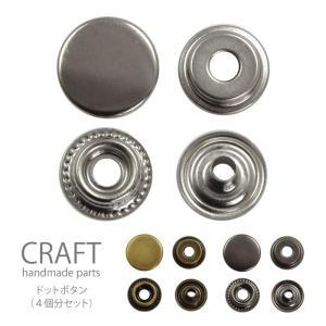 クラフト ドットボタン 4組セット BLAZE メタル ボタン パーツ|blaze-japan