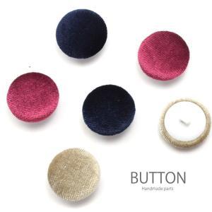 くるみ ボタン シンプルベロア 4個 セット BLAZE ハンドメイド クラフト|blaze-japan
