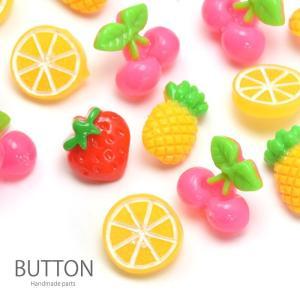 ボタン フルーツ 4個 セット BLAZE ハンドメイド プラスチック プラ|blaze-japan