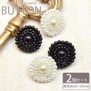 サークル パール ビーズ ボタン 2個セット 20mm|blaze-japan