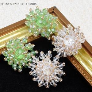 ビーズ ボタン クリア × ゴールド 2個セット BLAZE|blaze-japan