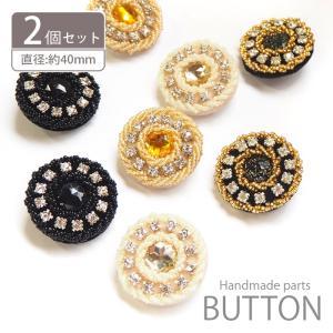 ゴージャス ビーズ BIG ボタン 2個 セット|blaze-japan