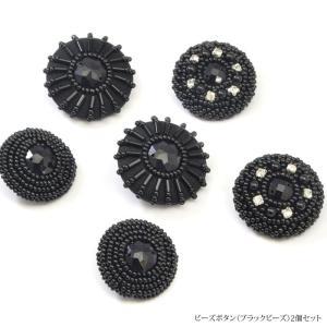 ビーズ ボタン ブラックビーズ 2個セット BLAZE|blaze-japan