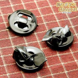 飾りボタン クラシカル 3個 セット|blaze-japan
