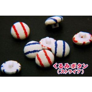 くるみ ボタン ストライプ 4個 セット|blaze-japan