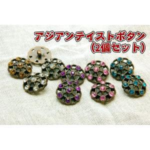 アジアン テイスト ボタン 2個 セット|blaze-japan