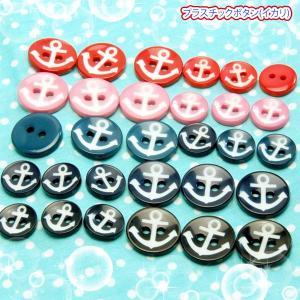 プラスチック ボタン イカリ|blaze-japan