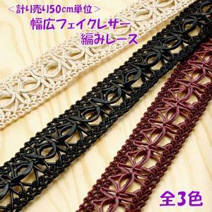 計り売り 50cm単位 幅広 フェイクレザー 編み レース|blaze-japan