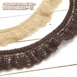 計り売り 100cm単位 なみなみ 毛糸 レース|blaze-japan
