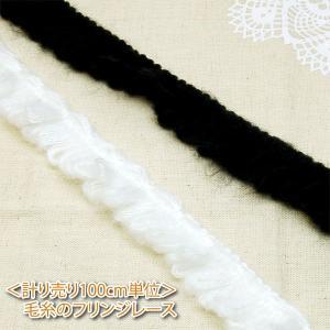 計り売り 100cm単位 毛糸 の フリンジ レース|blaze-japan