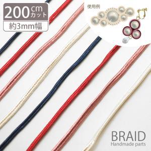 ブレード コード 3mm × 2m BLAZE ハンドメイド クラフト|blaze-japan
