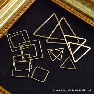 フレーム パーツ 四角 三角 チャーム|blaze-japan