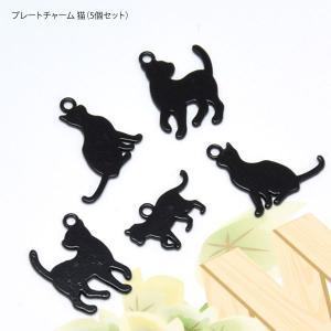 プレート チャーム 猫 5個セット|blaze-japan